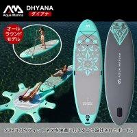 Aqua Marina DHYANA【アクアマリーナ ダイアナ フィットネス ヨガ SUP サップ スタンドアップパドルボード インフレータブル】