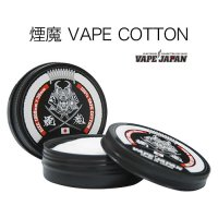 <img class='new_mark_img1' src='https://img.shop-pro.jp/img/new/icons1.gif' style='border:none;display:inline;margin:0px;padding:0px;width:auto;' />VAPE JAPAN 煙魔 VAPE COTTON【エンマ ベイプコットン オリジナル アクセサリー】