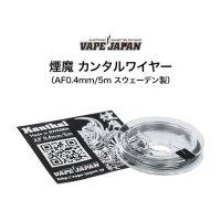 【ネコポス対応可】VAPE JAPAN 煙魔 カンタルワイヤー【エンマ オリジナル アクセサリー RDA RTA RBA】