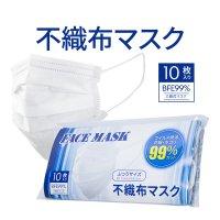 【普通郵便対応可】VAPE JAPAN 不織布マスク10枚入【BFE99% 3層フィルター ふつうサイズ】