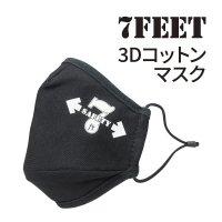 <img class='new_mark_img1' src='https://img.shop-pro.jp/img/new/icons1.gif' style='border:none;display:inline;margin:0px;padding:0px;width:auto;' />【ネコポス対応可】VAPE JAPAN 7FEET 3Dコットンマスク【セブンフィート ソーシャルディスタンス 立体布マスク オリジナル】