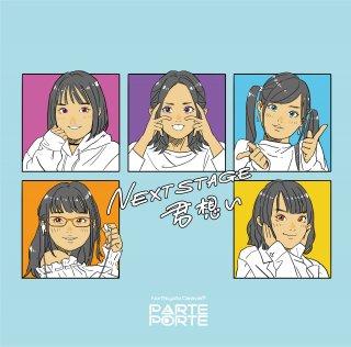 2ndシングルCD「NEXT STAGE/君想い」