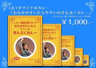 LILY誕生祭グッズ(2019)