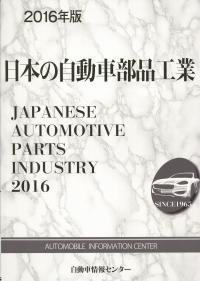 日本の自動車部品工業 2016年版