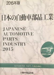 日本の自動車部品工業 2015年版