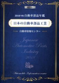 2018年 日本の自動車部品工業<自動車部品年鑑>