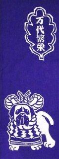 万代繁栄 紫地