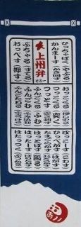 上州弁 その1