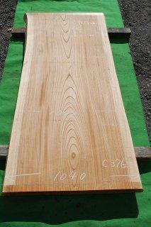ケヤキ【C-0376】          W2400×D960〜1040×H75 乾燥材