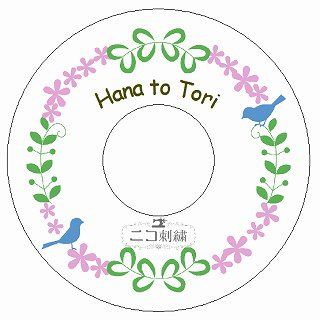 【刺繍データCD】Hana to Tori Embroidery Designs