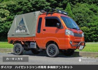 Bug-truck Camper Pro. テントキット〈ハイゼットジャンボ〉