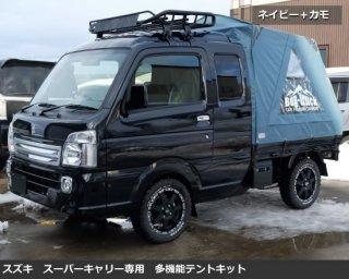 Bug-truck Camper Pro. テントキット〈スーパーキャリー〉