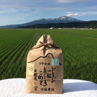 「有機栽培米つや姫3kg」