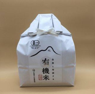 有機栽培米コシヒカリ2kg