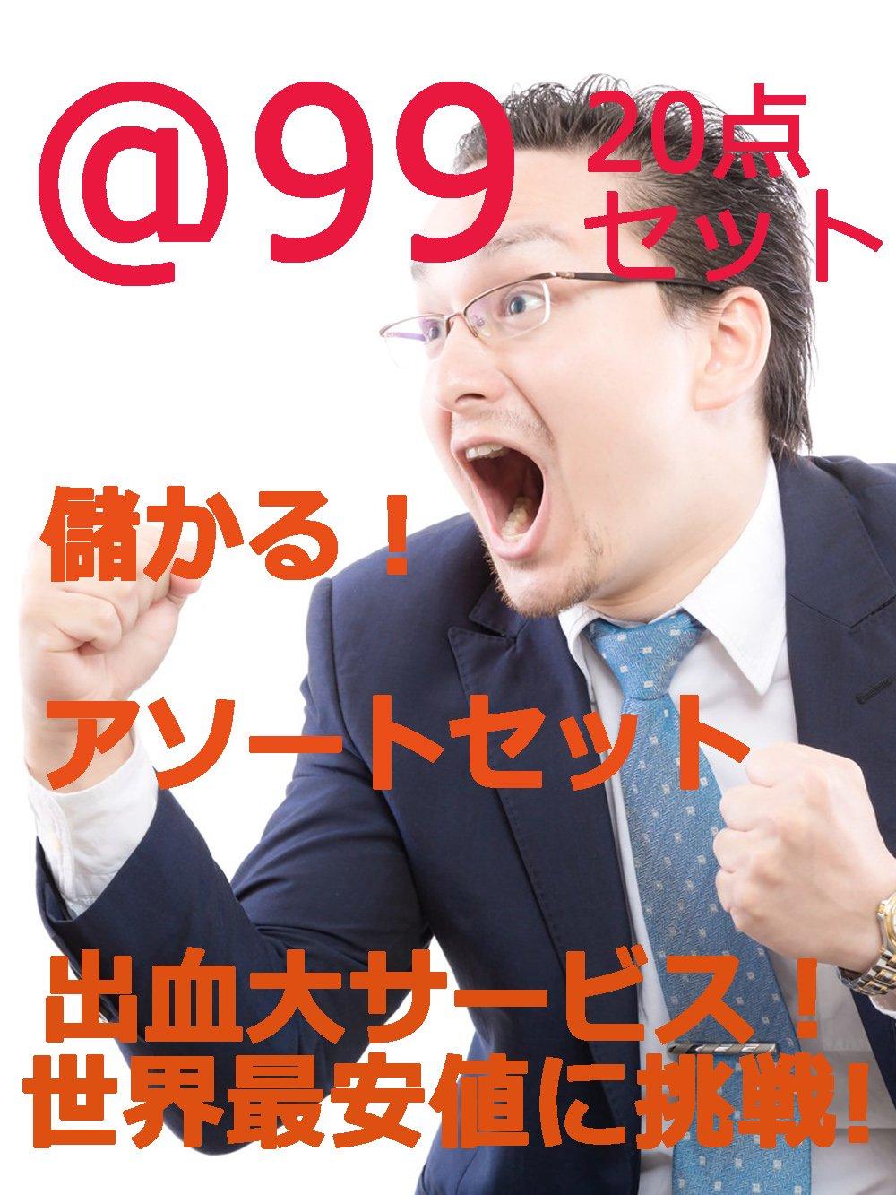 ■30セット限定!【出血大サービス!世界最安値】儲かるアソートセット@99
