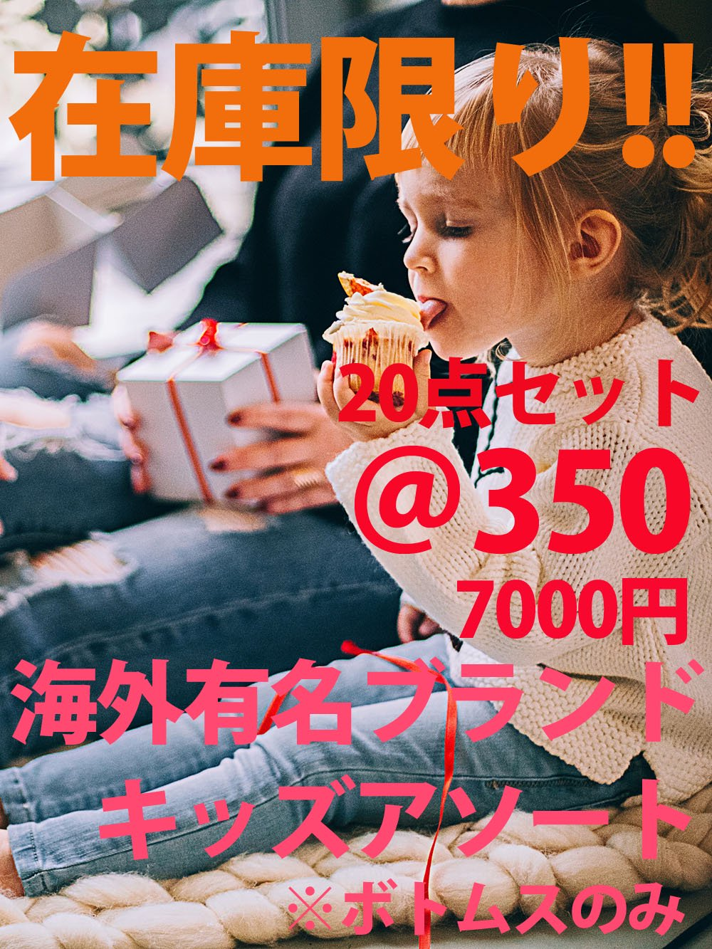 5セットのみ!【ボトムスのみ】海外ブランド☆キッズアソート@350