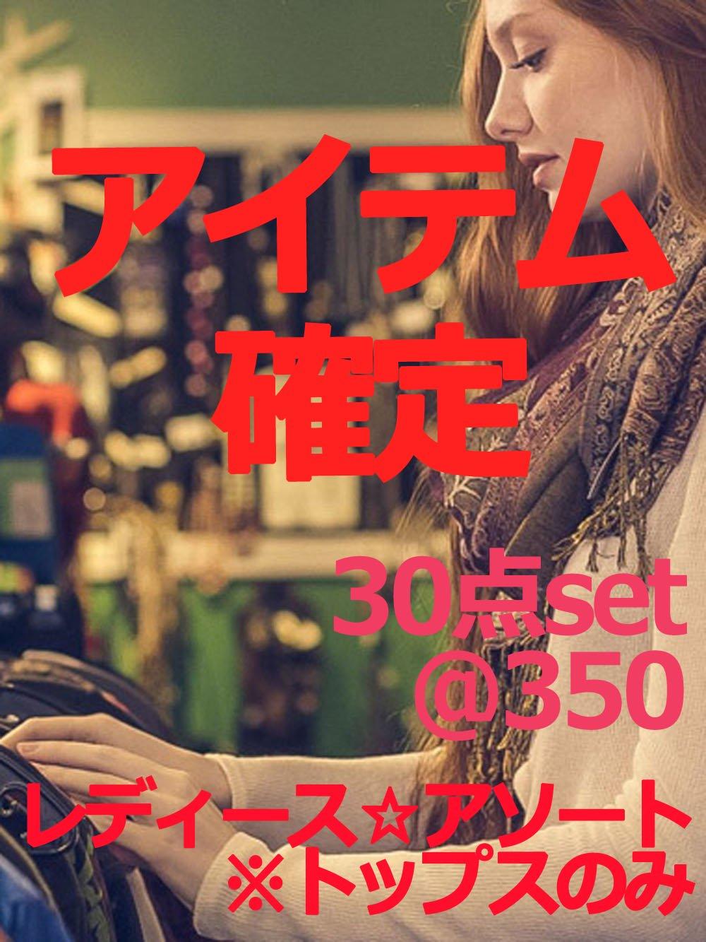 【アイテム確定セット!】レディース☆トップスのみ☆アソート【30点】@350