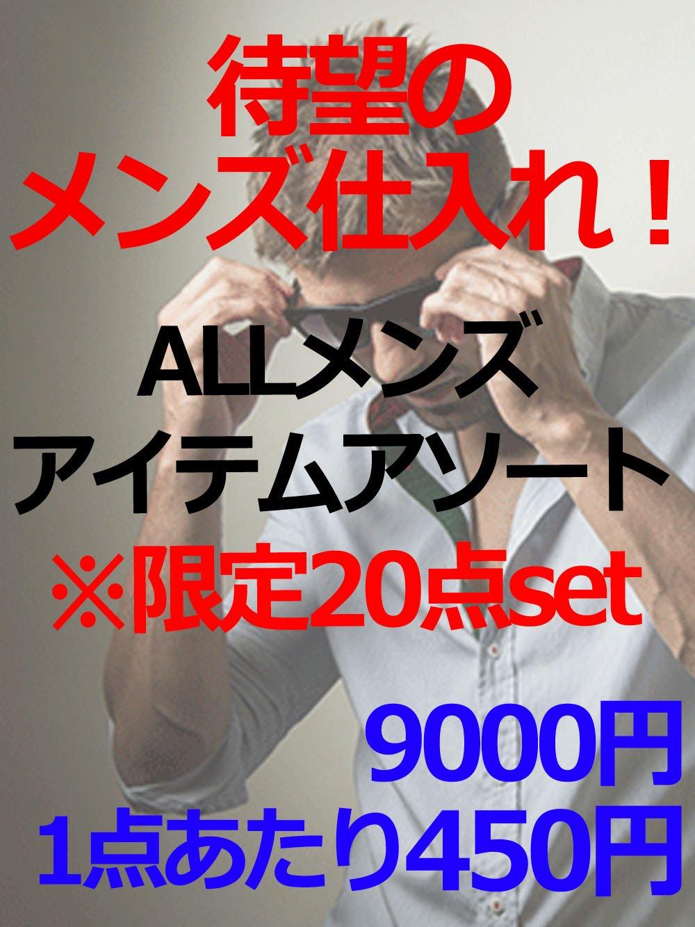 限定20セット【待望のメンズ仕入れ!】ALLメンズアイテムアソートセット☆ 【20点】@450