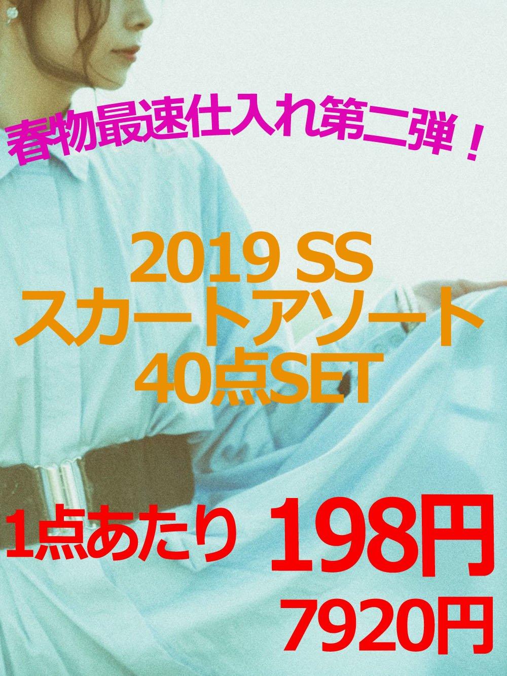 【春物最速仕入れ第二弾!】2019SSスカートアソートセット☆ 【40点】@198