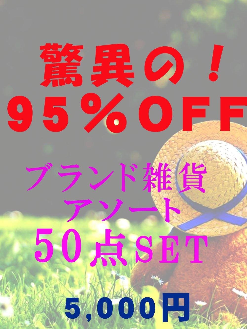 【驚異の95%OFF!】2019ブランド雑貨アソートセット☆ 【50点】@100
