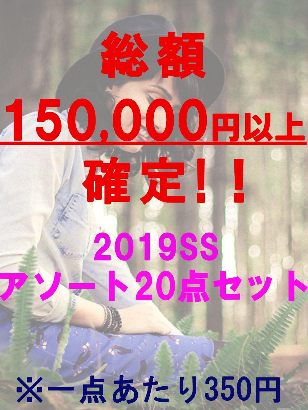 【総額150,000円以上確定!】2019SSアソート20点セット@350円
