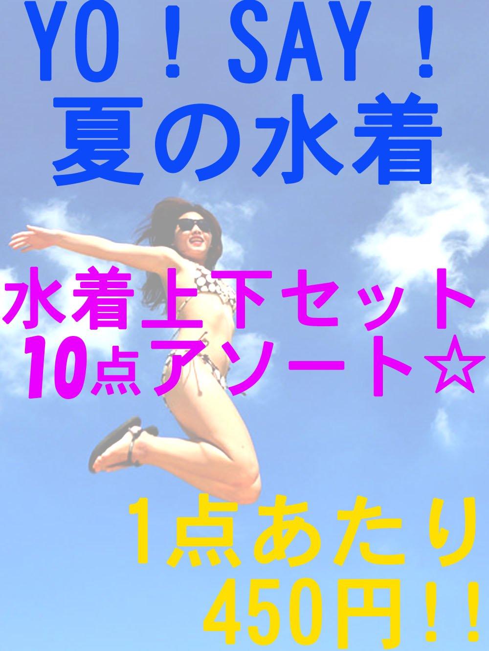 【 YO!SAY!夏の水着仕入れ! 】 水着上下セット アソート☆【10点】@450