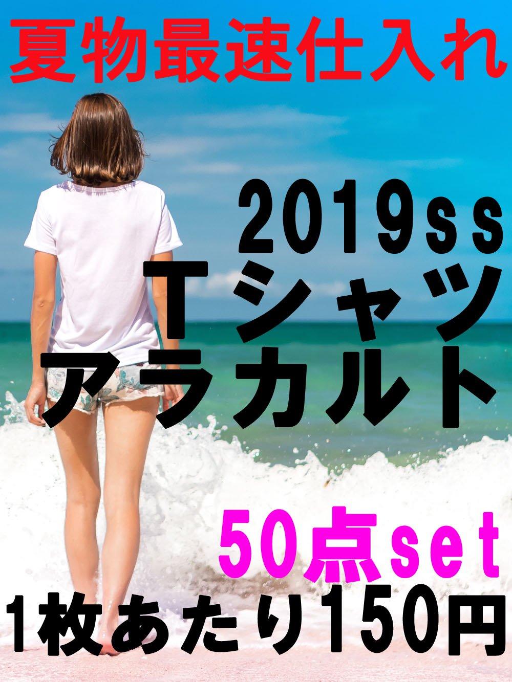 【 夏物最速仕入れ! 】2019SS Tシャツアラカルト☆【50点】@150
