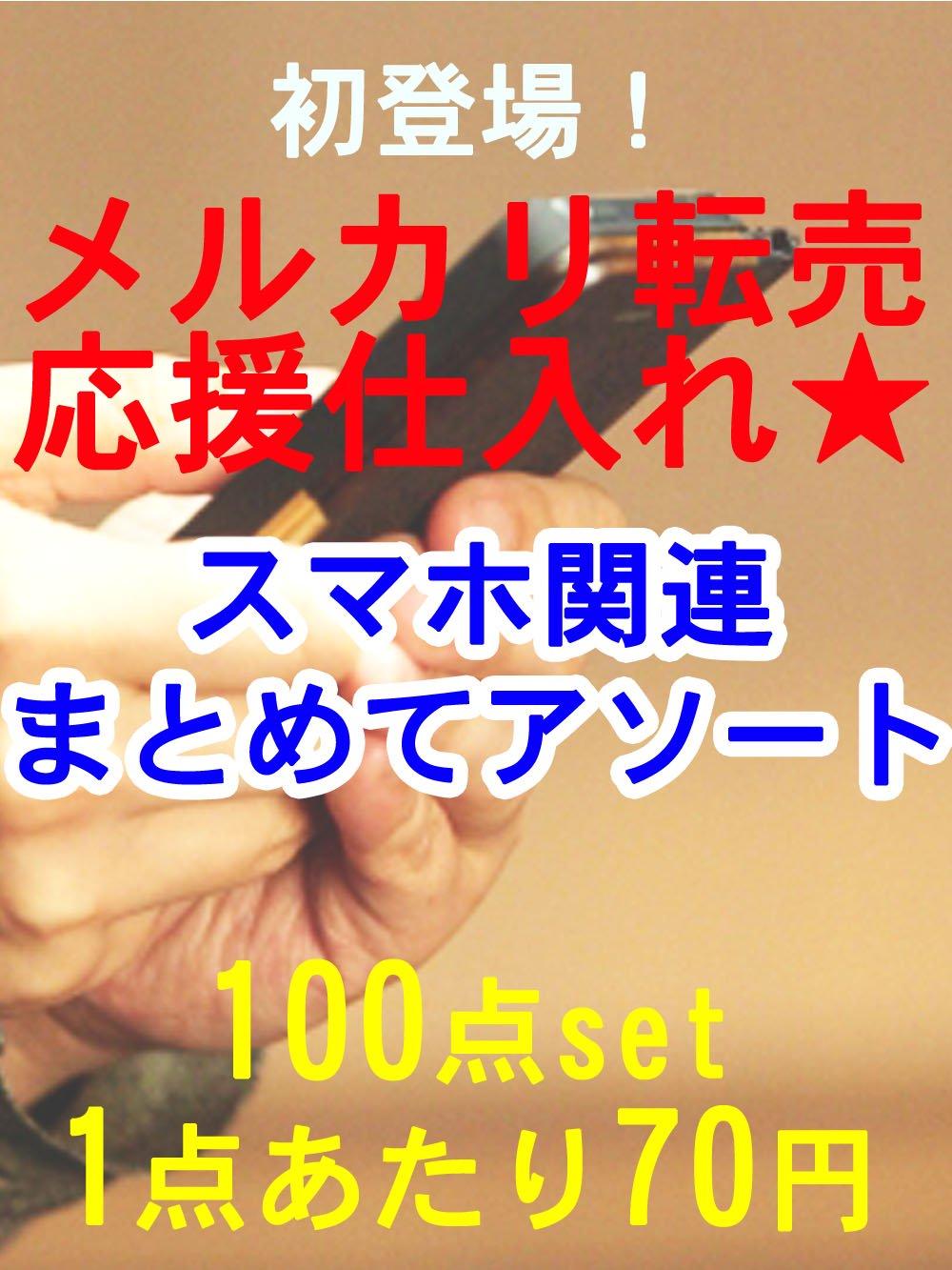 【初登場!メルカリ転売応援仕入れ★】スマホ関連まとめてアソート☆【100点】@70