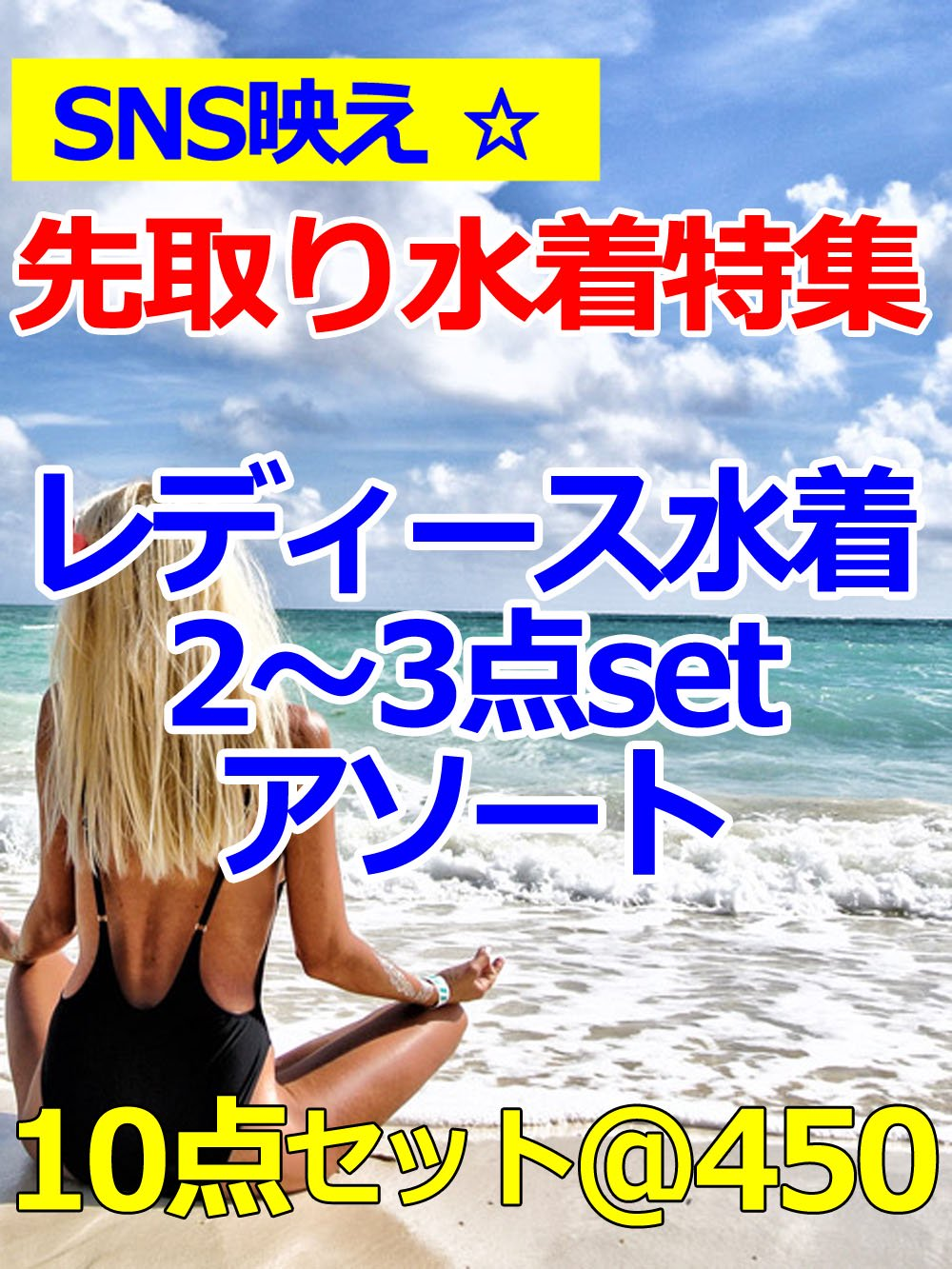 【 SNS映え 先取り水着特集 】レディース水着2〜3点セット アソート☆【10点】@450