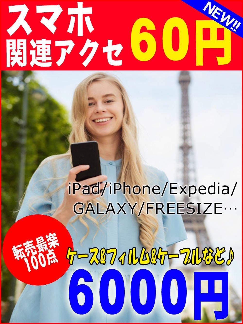 【転売最楽】new!!スマホケース&フィルム【100点】@60●iPhone/Expedia/GALAXY/FREESIZE…多種対応●フリーサイズ多数!!
