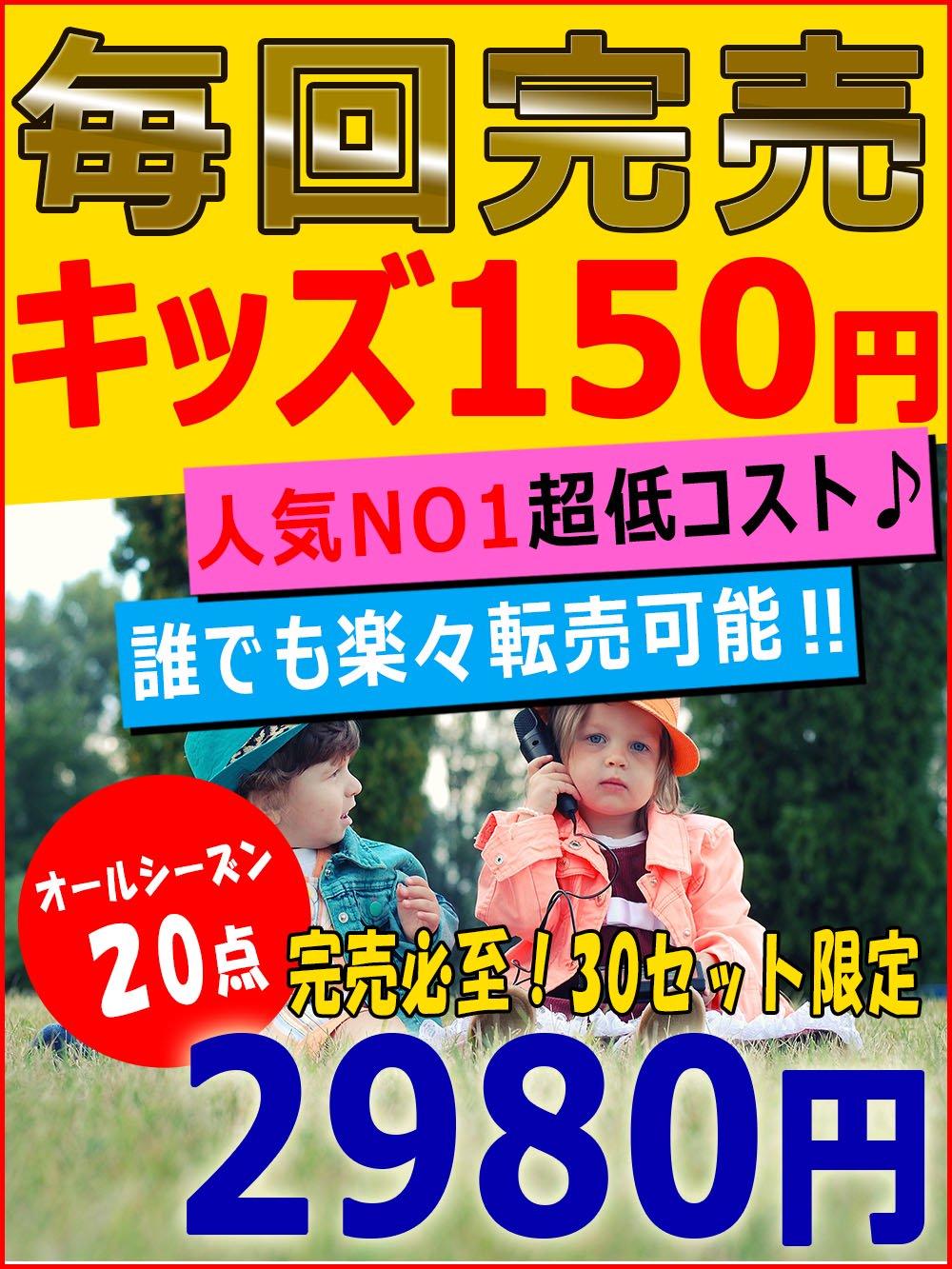 【 80000円以上確定 】某ブランド入り☆ベビー・キッズMIX アソートセット【40点】@150