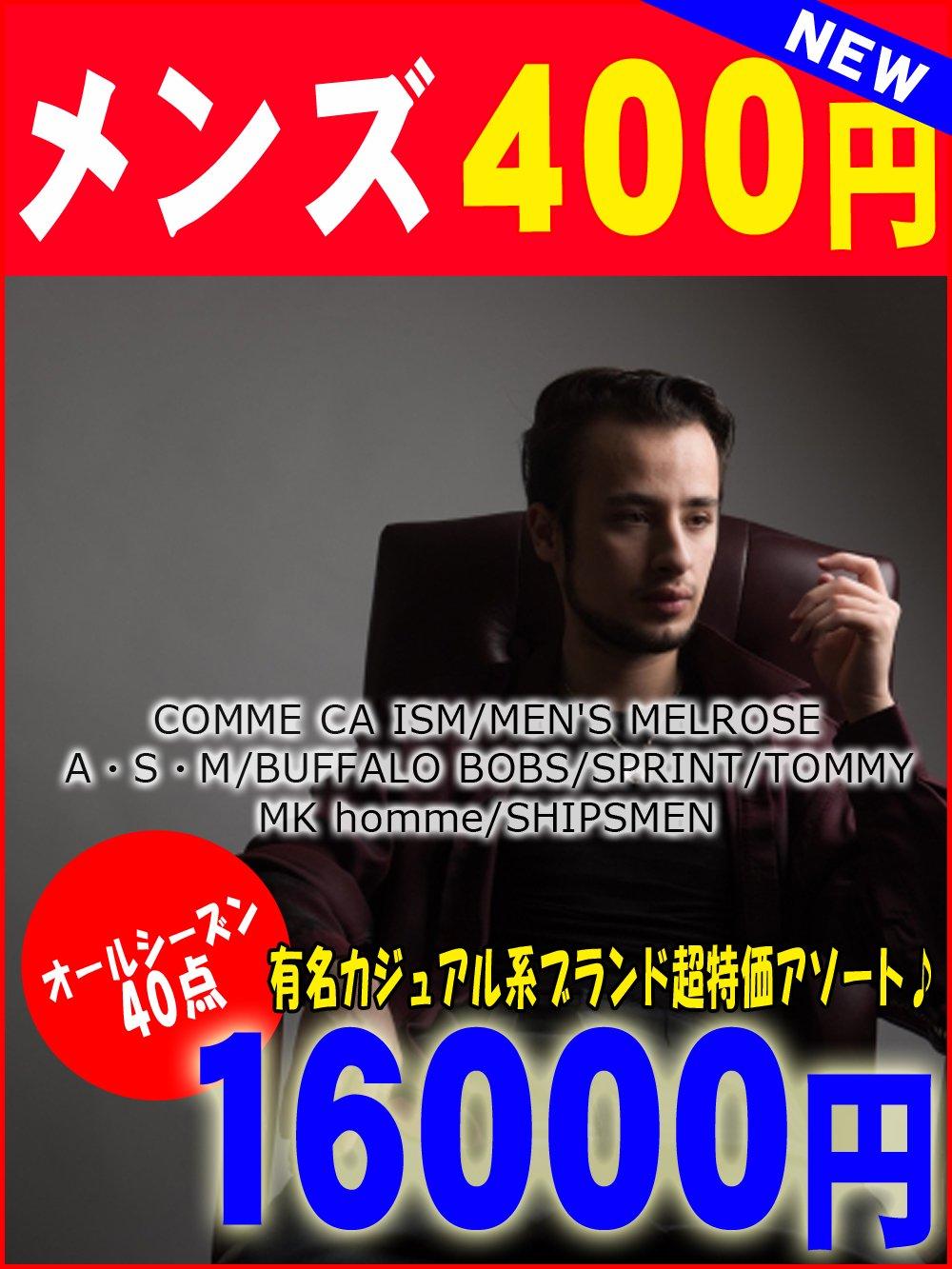 【 有名カジュアル系メンズブランド 】オールシーズン限定20セット@400