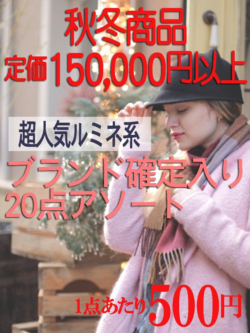 【 秋冬定価150.000円以上 】 超人気ルミネ系ブランド確定入り  アソート【20点】@500