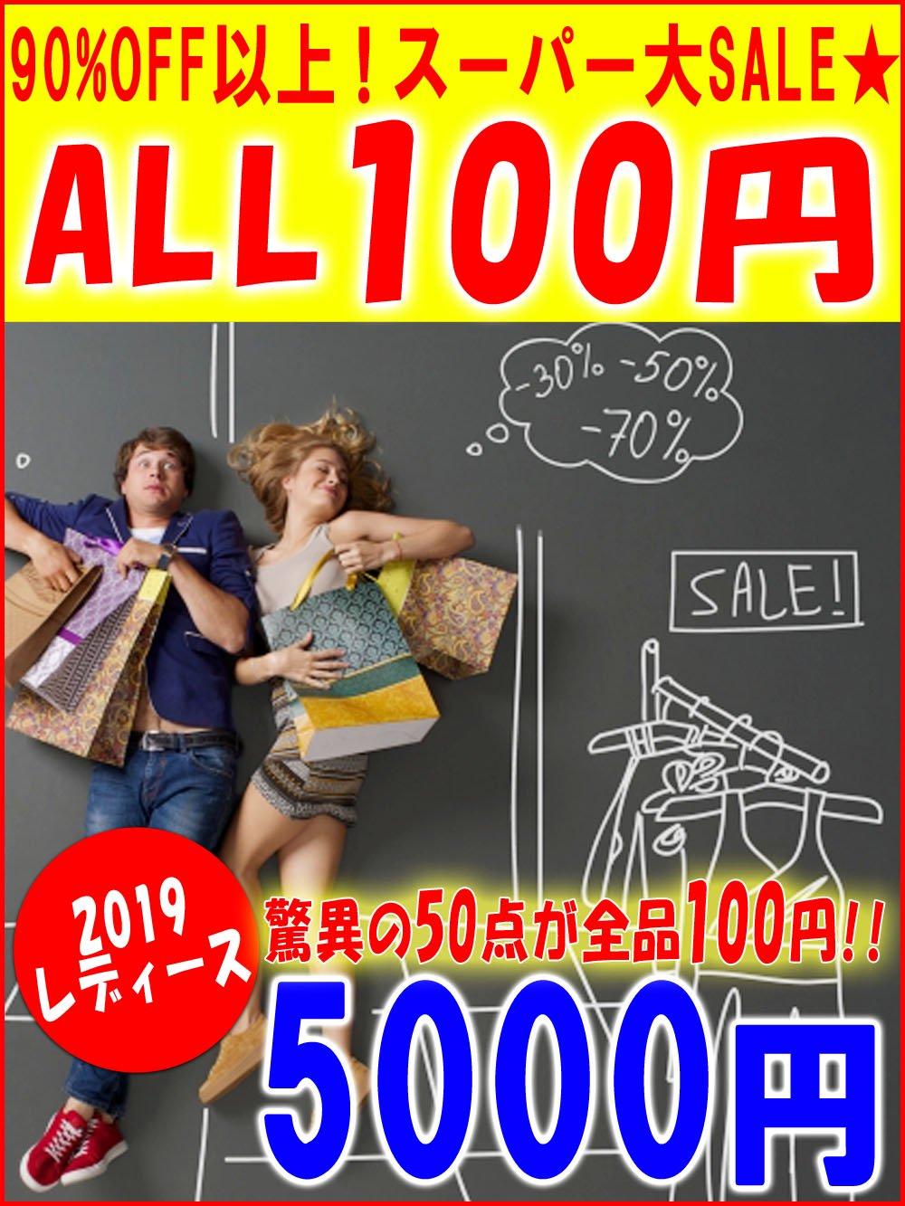 【 90%OFF以上 】2019レディース ALL100円★売りつくしスーパーSALE 【50点】@100