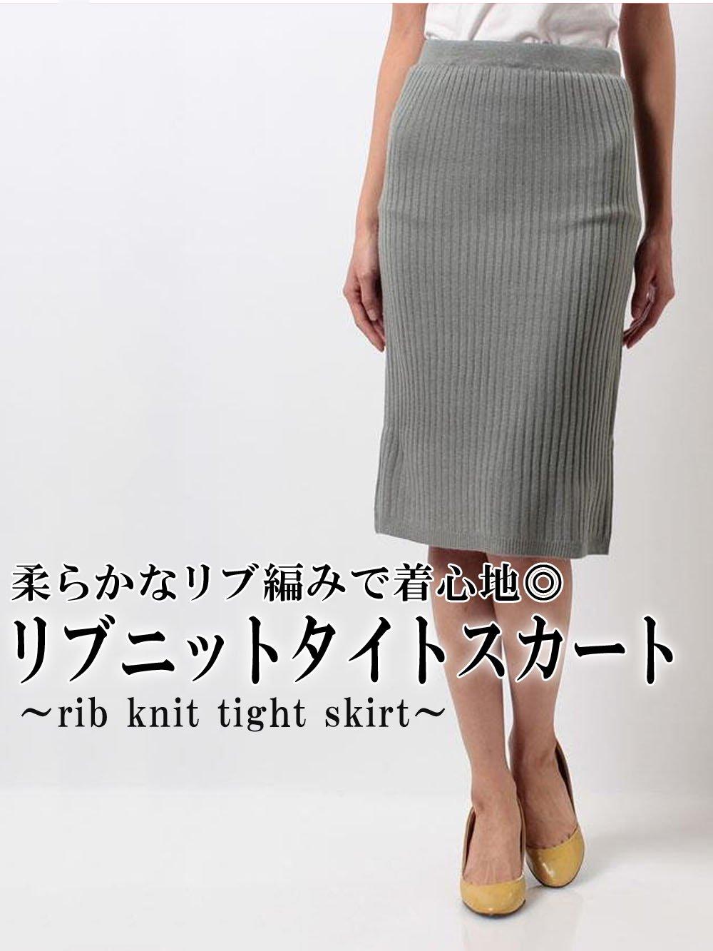 【98%OFF】@100円■10枚セット■リブニットタイトスカート
