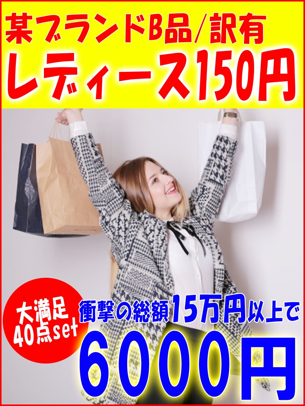 【 15万円以上確定】訳あり・難あり・B品 某ブランド アソートセット【40点】@150