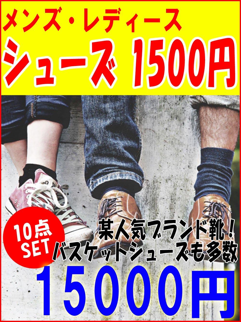【 人気のバスケットシューズ多数】メンズ・レディース 某ブランド靴★シューズアソートセット【10点】@1500