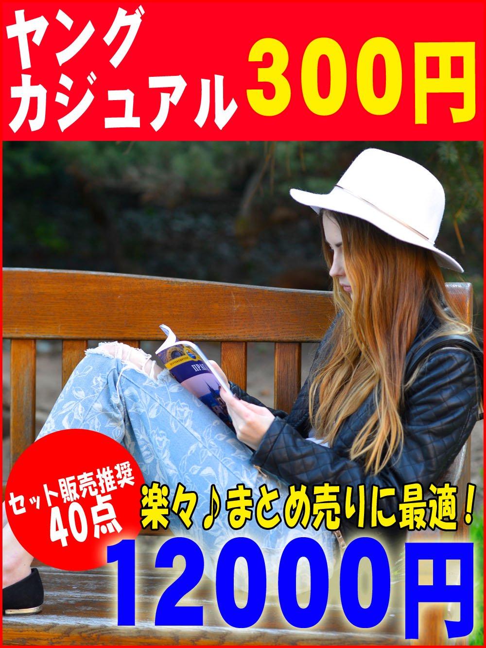 【120000円以上確定】初★ヤング!! 某ブランド アソートセット 【40点】@250