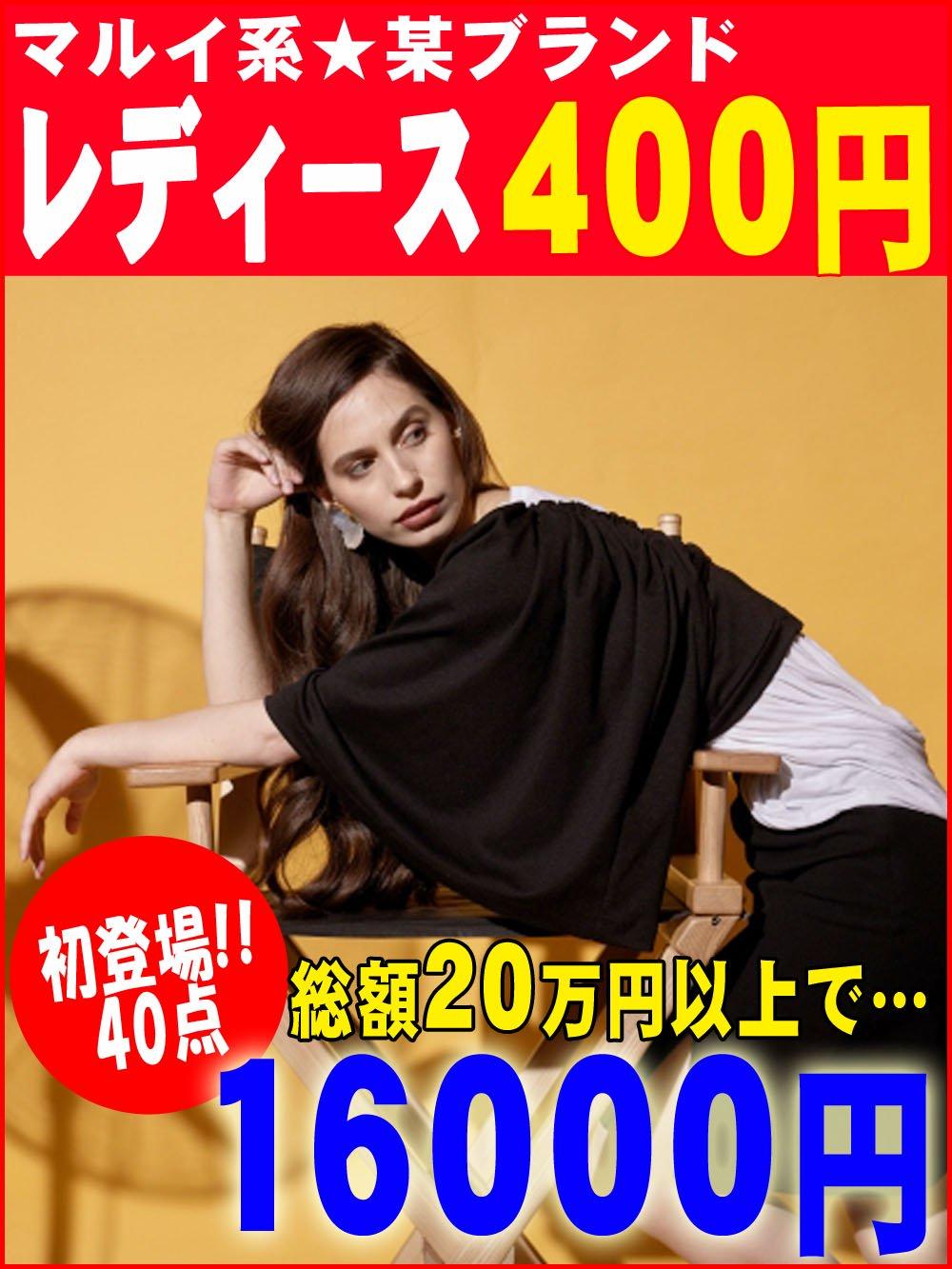 【 200,000円以上確定 】 マルイ系 レディース某ブランド アソートセット【40点】@400