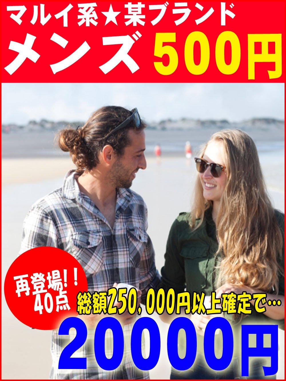 【 250.000円以上確定 】 マルイ系 メンズ某ブランド アソートセット【40点】@500