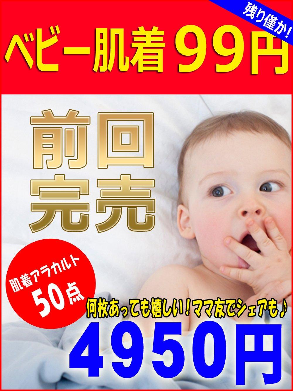 【激安1点99円】ベビー肌着●在庫僅か 限定30セット【 50点 】@99 ●洗替え必須!!ママ友とシェアも♪