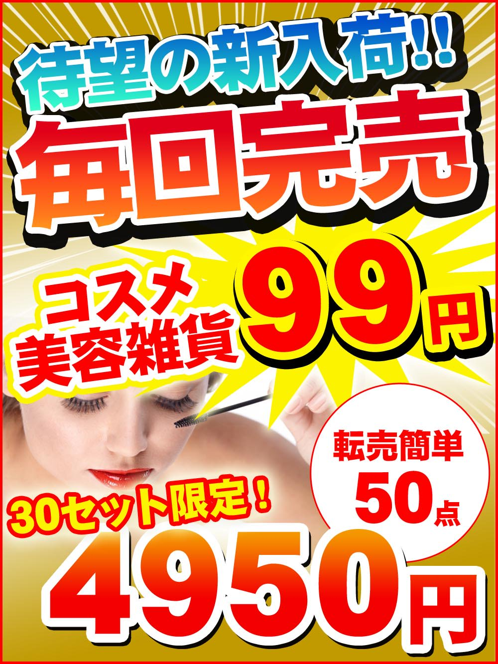 【コスメ・美容雑貨99円!】限定30セット!待望の新入荷【50点】@99