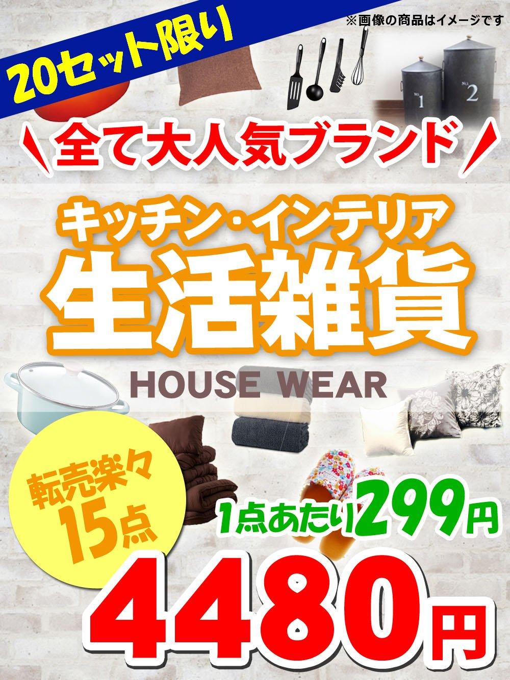 【20セット再入荷】全て大人気ブランド!キッチン・インテリア・生活雑貨セット【15点】@299
