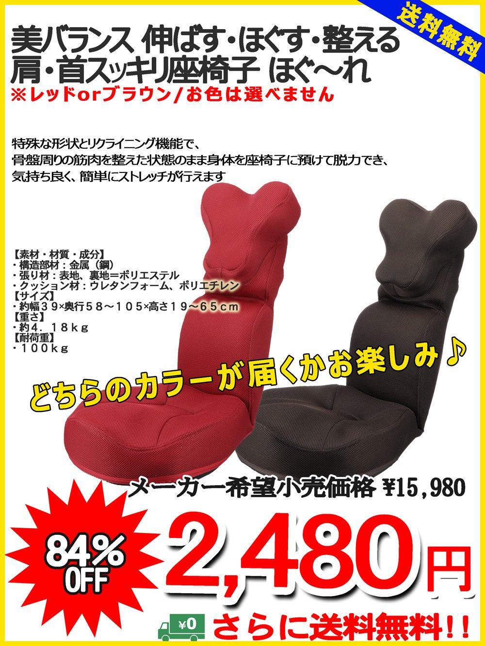 【送料無料】84%OFF!!@2480円■美バランス 座椅子 ほぐ〜れ
