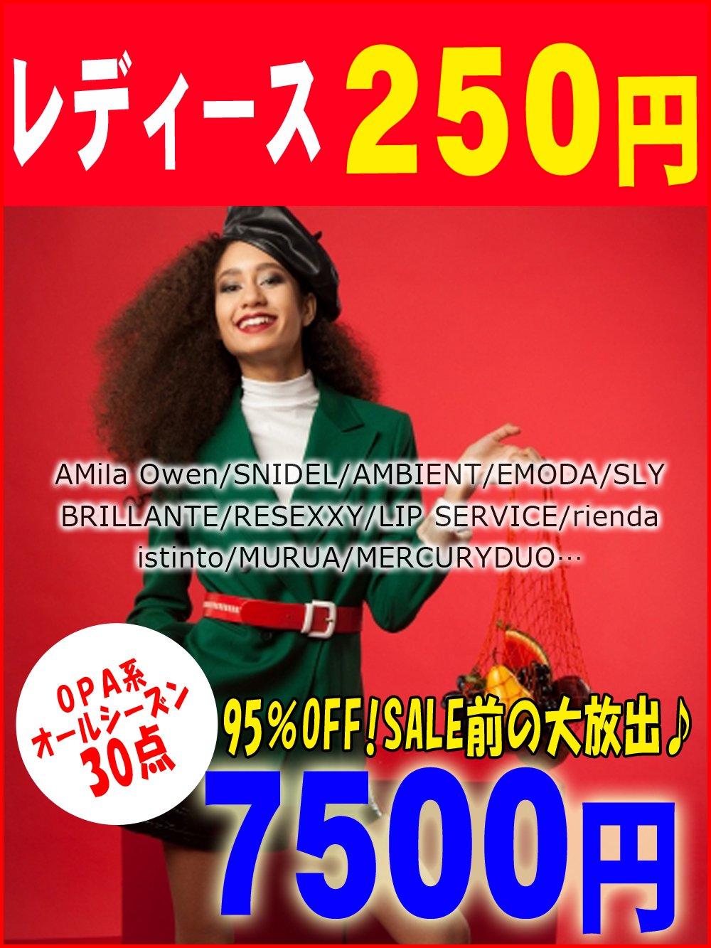 【95%OFF】セール前に大放出!!OPA系ブランドアイテム【30点】@250