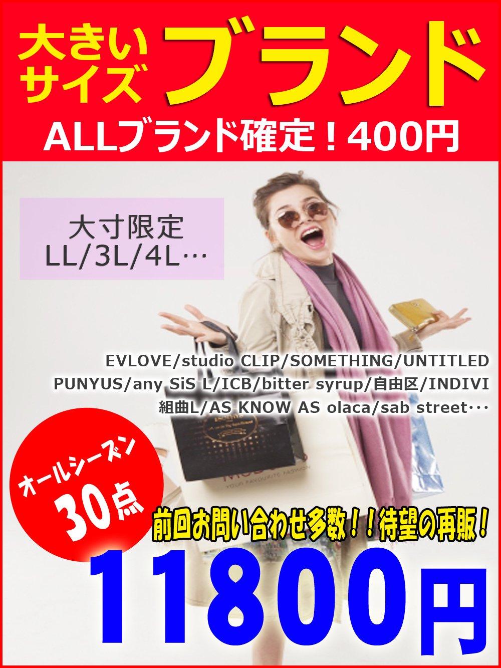 【 大きいサイズ LL~】 レディース 有名某ブランド オールシーズン 【30点】@400