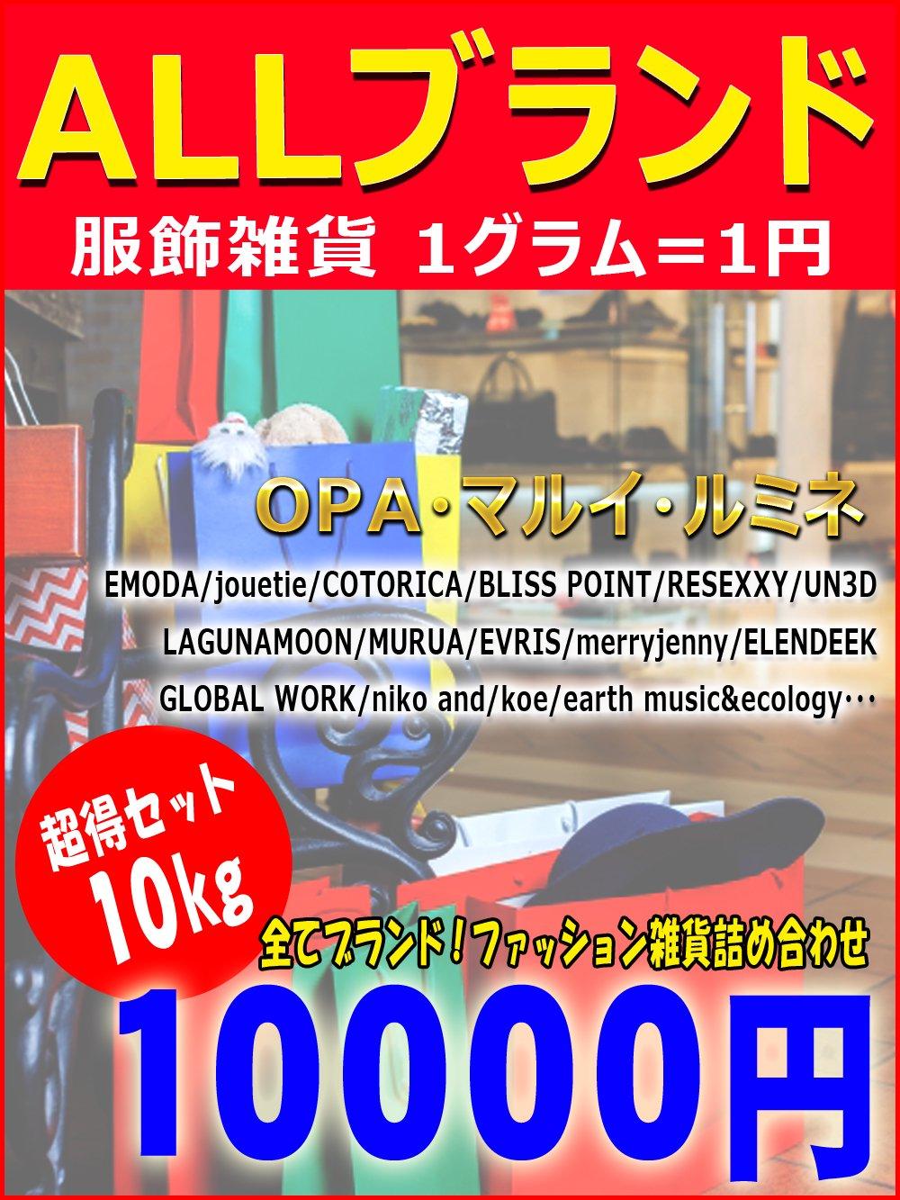 OPA・マルイ・ルミネ系ブランドのみ!服飾雑貨詰め合わせ【 10kg 】1g=1円