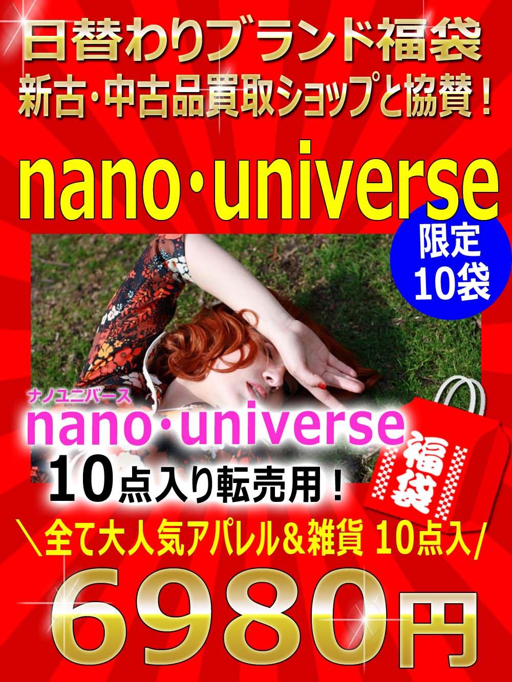 """限定10袋!日替わりブランド福袋!新古・中古ショップ協賛 """"nano・universe""""【10点】6980円"""