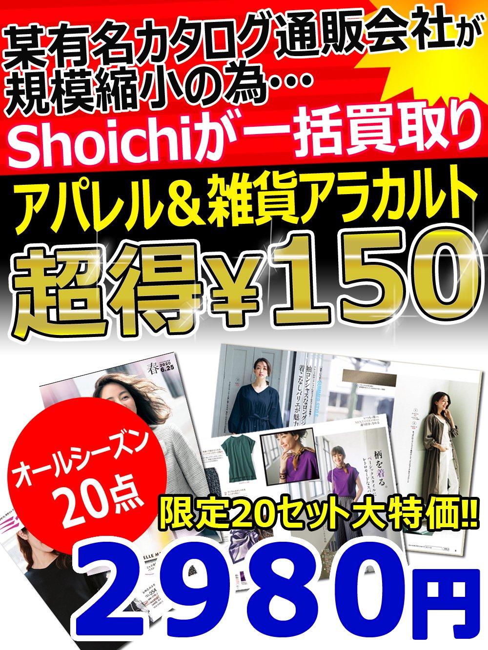【某有名カタログ通販会社が規模縮小の為Shoichiが一括買取り】アパレル&雑貨超得アラカルト!@150【20枚入】