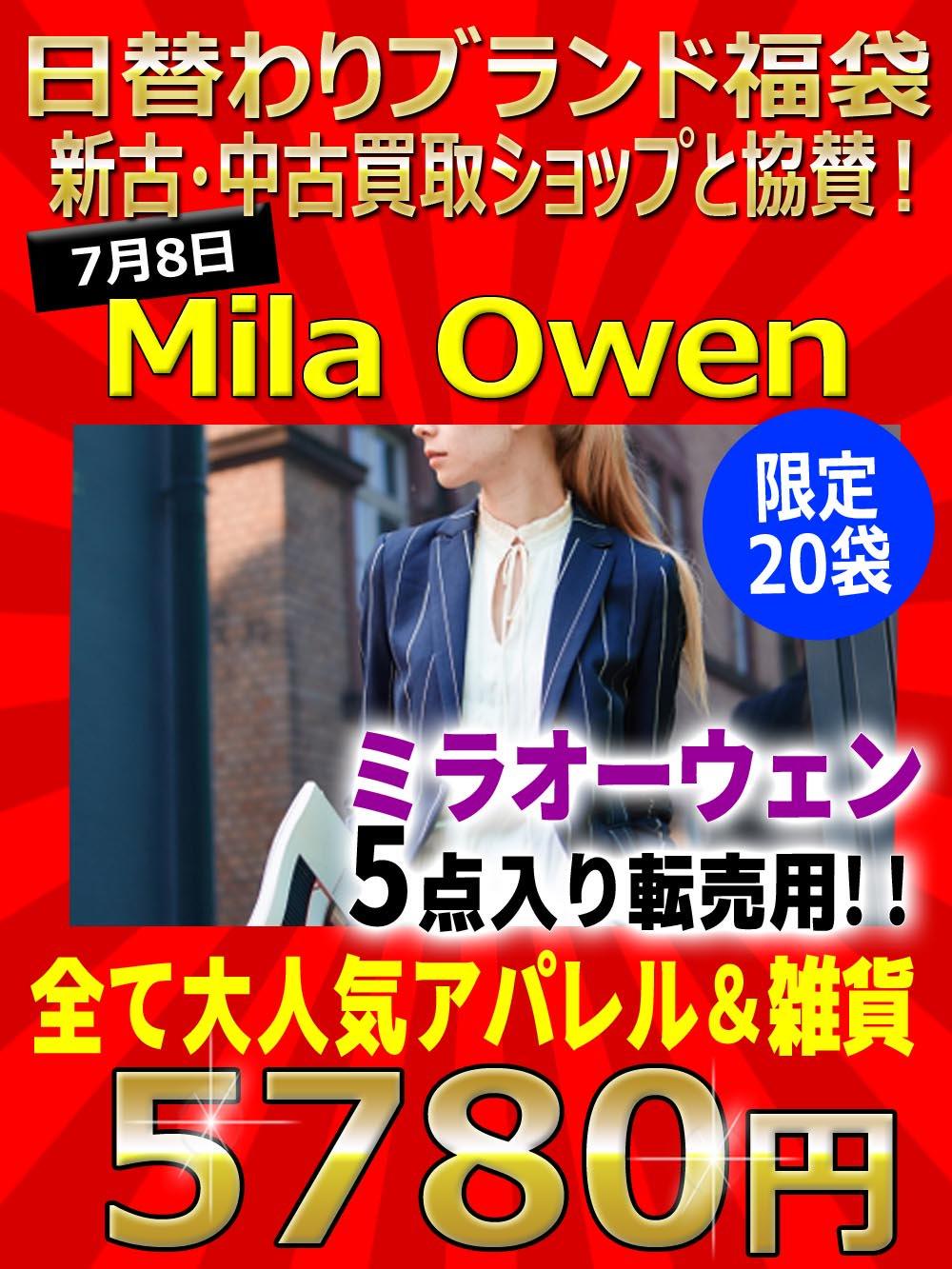 """限定19袋!日替わりブランド福袋!中古/新古ショップ協賛 """"Mila Owen""""【10点】5980円"""